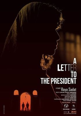 대통령에게 보내는 편지의 포스터