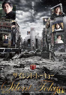 사일런트 도쿄의 포스터