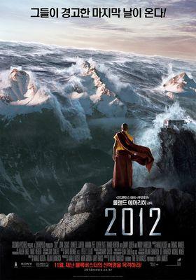 『2012』のポスター