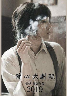 난심대극원의 포스터