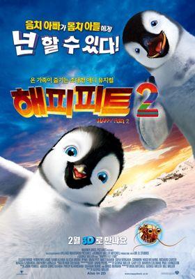 해피 피트 2의 포스터