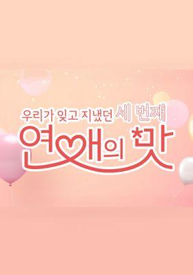 『恋愛の味3』のポスター