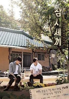 Three Meals a Day: Jeongseon Village's Poster