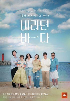 바라던 바다's Poster