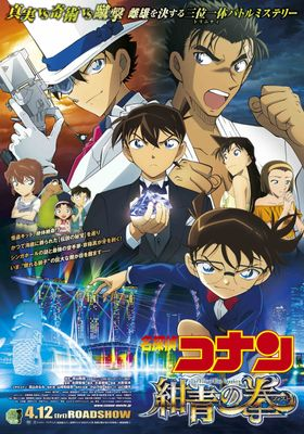 Detective Conan The Fist of Blue Sapphire's Poster