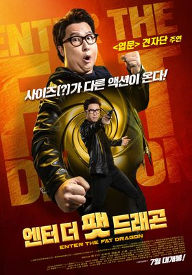 엔터 더 팻 드래곤의 포스터