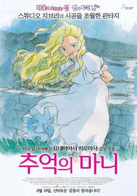 『思い出のマーニー』のポスター