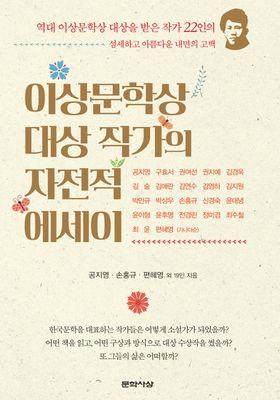 이상문학상 대상 작가의 자전적 에세이's Poster