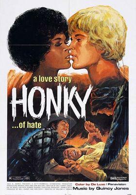 홍키의 포스터