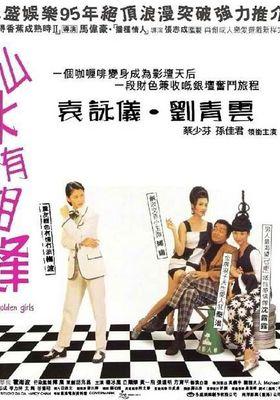 The Golden Girls's Poster