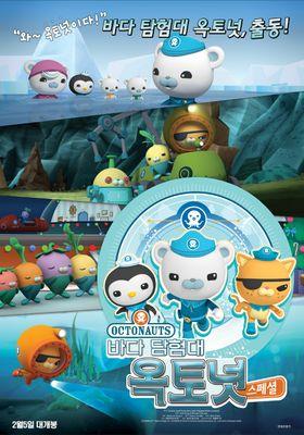『바다 탐험대 옥토넛 스페셜』のポスター