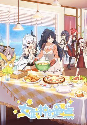 『戦乙女の食卓』のポスター