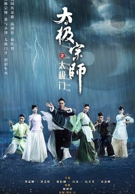 Taichi Master 's Poster