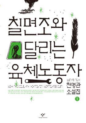 칠면조와 달리는 육체노동자 (큰글자도서)'s Poster