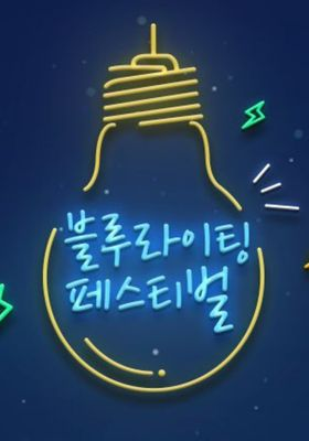 『Blue Lighting Festival (英題)』のポスター