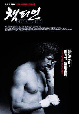 챔피언의 포스터