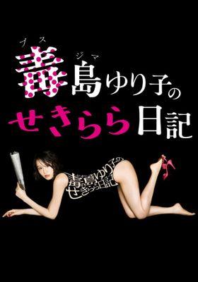 Busujima Yuriko no Sekirara Nikki 's Poster