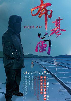 부 지 란의 포스터