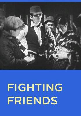 일본식 싸움 친구의 포스터