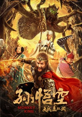 Monkey King's Poster