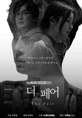 『Drama Stage: The Fair(英題)』のポスター
