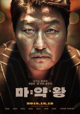 마약왕의 포스터