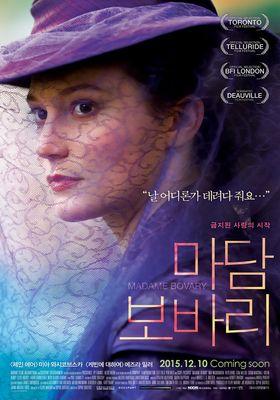『ボヴァリー夫人』のポスター