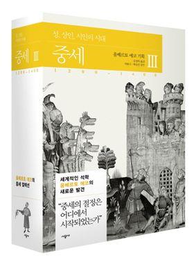 『중세 3 : 1200~1400』のポスター