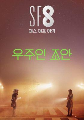 우주인 조안의 포스터