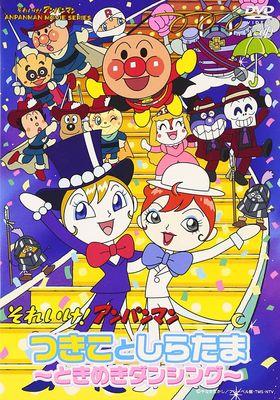 Sore Ike! Anpanman: Tsukiko to Shiratama - Tokimeki Dancing's Poster