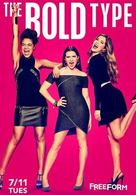 볼드 타입 시즌 1의 포스터