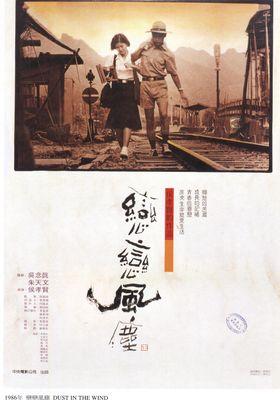 연연풍진의 포스터