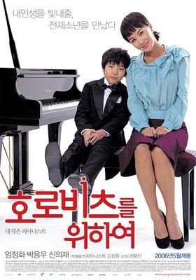 『私の小さなピアニスト』のポスター