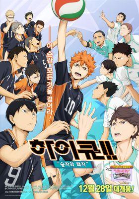 『ハイキュー!! 勝者と敗者』のポスター