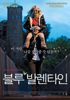 『ブルーバレンタイン』のポスター