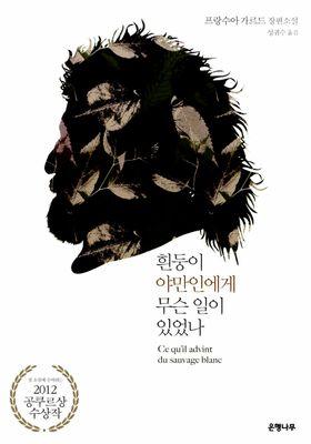 『흰둥이 야만인에게 무슨 일이 있었나』のポスター