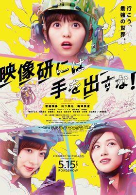 Keep Your Hands Off Eizouken!'s Poster