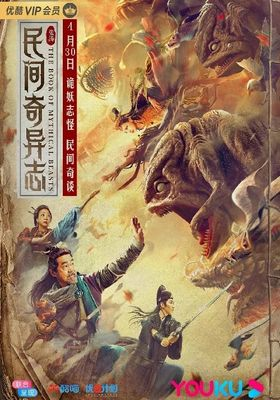 The Book of Mythical Beasts's Poster
