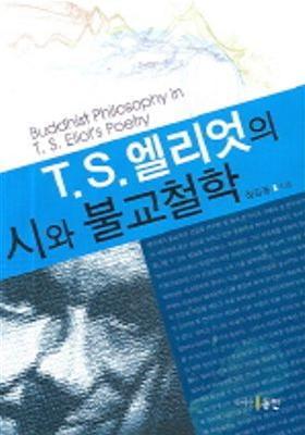 T.S.엘리엇의 시와 불교철학's Poster