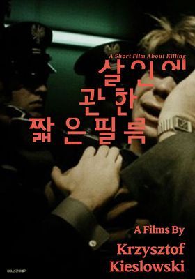 『Krótki film o zabijaniu』のポスター