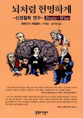 뇌처럼 현명하게's Poster