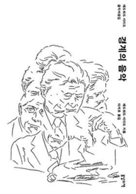 경계의 음악's Poster