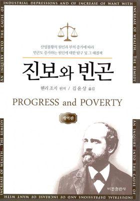 『진보와 빈곤』のポスター
