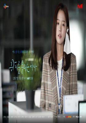 드라마 스테이지 - 귀피를 흘리는 여자's Poster