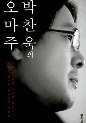 박찬욱의 오마주's Poster