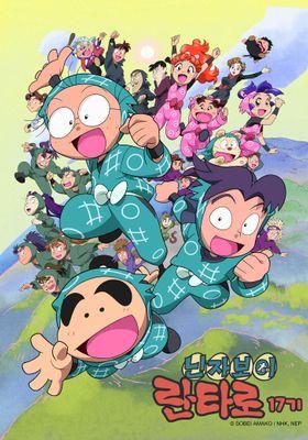 Nintama Rantarō Season 17's Poster