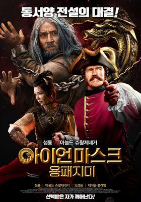 『Viy 2(英題)』のポスター
