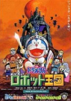Doraemon: Nobita and the Robot Kingdom's Poster