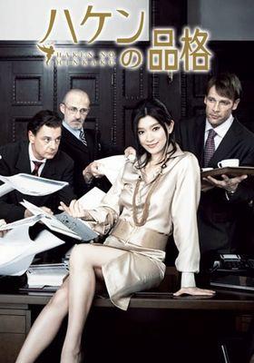 Haken no Hinkaku Season 2's Poster