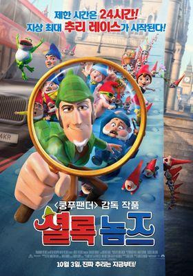 『名探偵シャーロック・ノームズ』のポスター